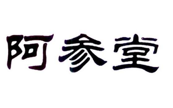 阿参堂logo
