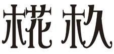 椛杦logo