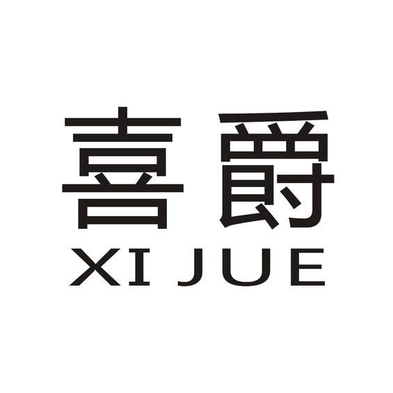 喜爵logo