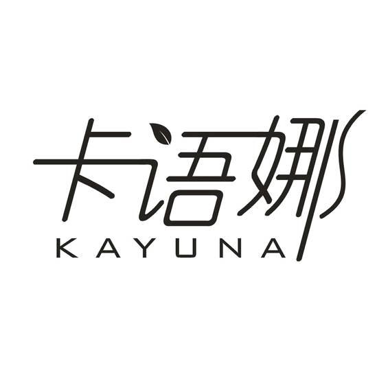 卡语娜logo