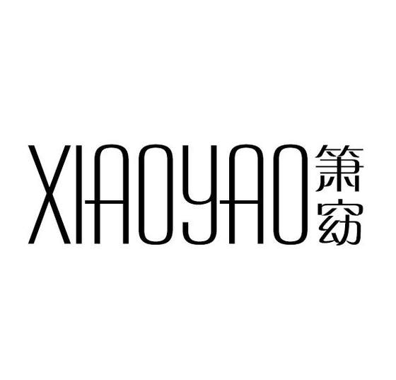 箫窈logo