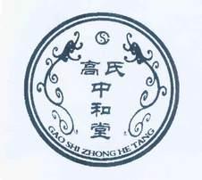 高氏中和堂logo