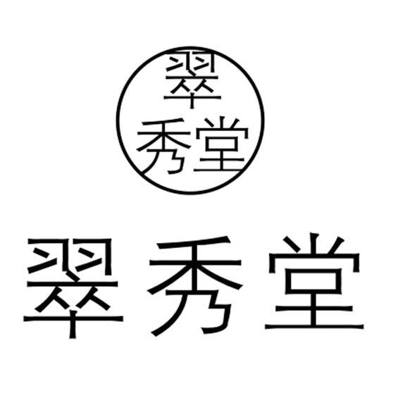 翠秀堂logo