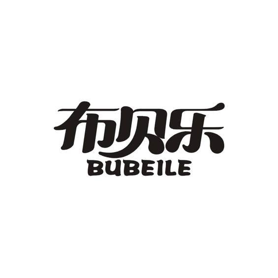 布贝乐logo