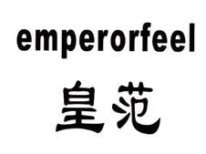 皇范 EMPERORFEEL