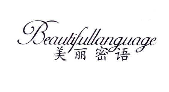 美丽密语 BEAUTIFULLANGUAGElogo