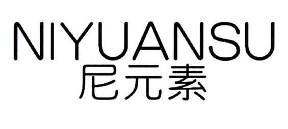 尼元素logo