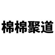 棉棉聚道logo