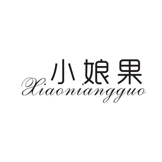 小娘果logo