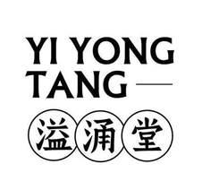 溢涌堂logo