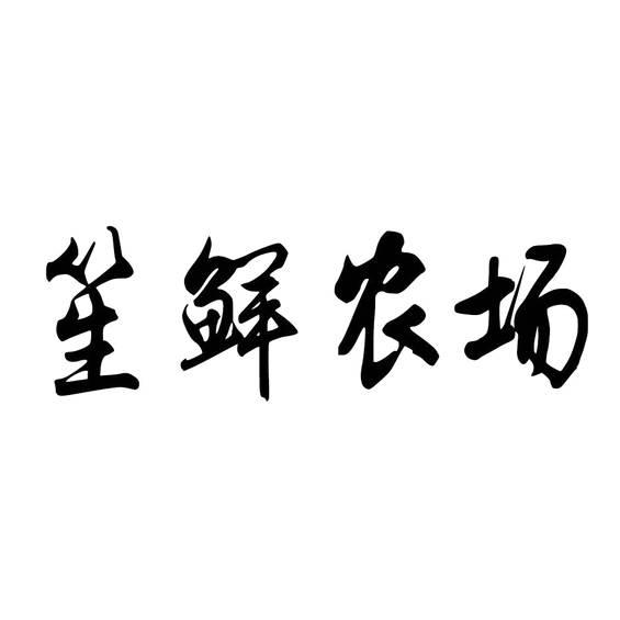 笙鲜农场logo
