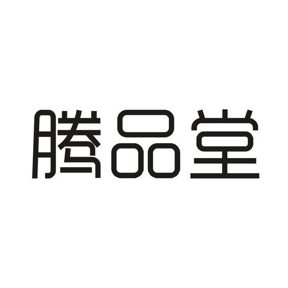 腾品堂logo