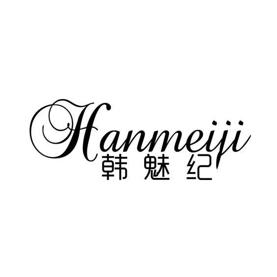 韩魅纪logo