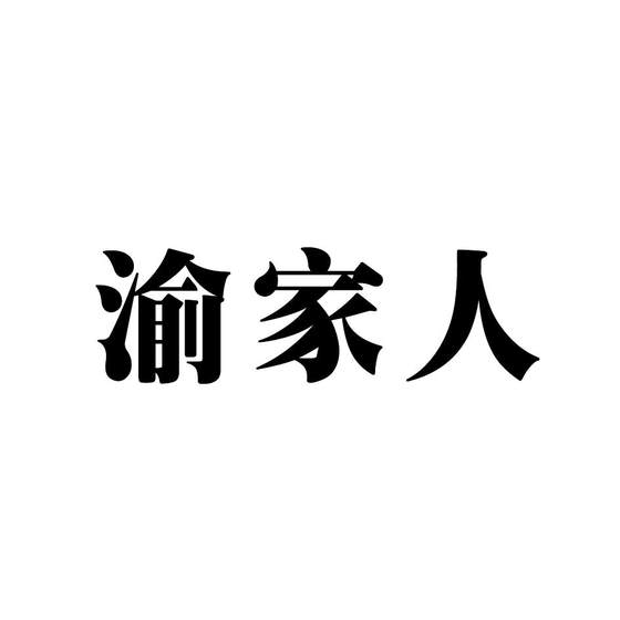 渝家人logo