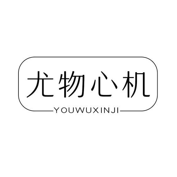 尤物心机logo