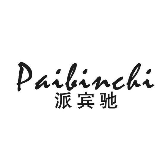 派宾驰logo