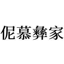 伲慕彝家-第41类-教育娱乐