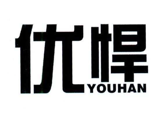 优悍logo