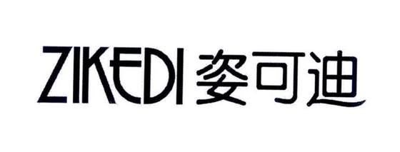 姿可迪logo