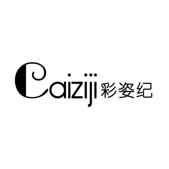 彩姿纪logo
