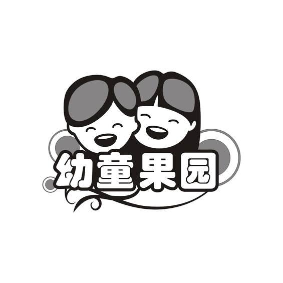幼童果园logo