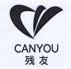 残友logo