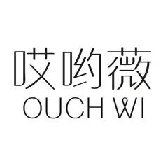 哎哟薇 OUCH WI