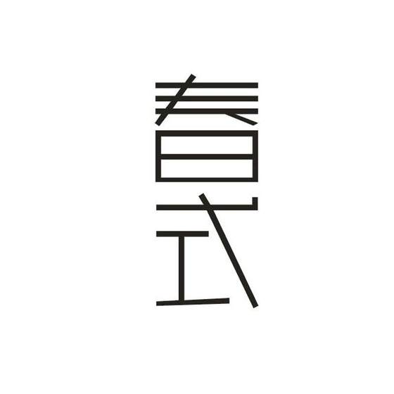 春式logo