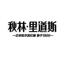 秋林·里道斯 正宗哈尔滨红肠 .始于1900logo