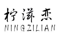 柠滋恋 NINGZILIAN