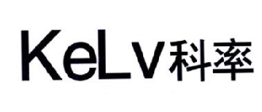 科率logo