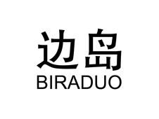 边岛 BIRADUO