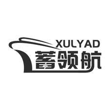 蓄领航 XULYAD