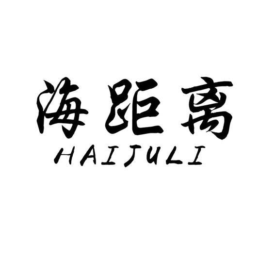 海距离logo